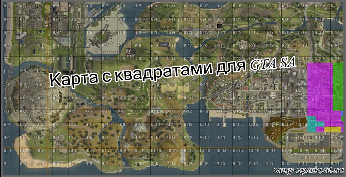 Как сделать карту в гта квадратами